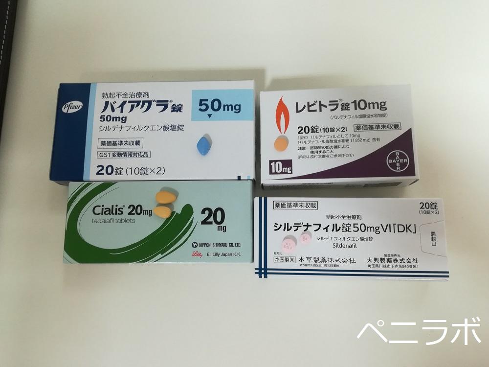 4つのED治療薬が並んでいる写真