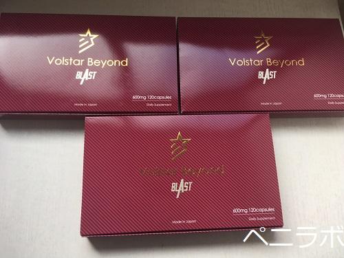 ヴォルスタービヨンドブラスト3箱が並んでいる写真